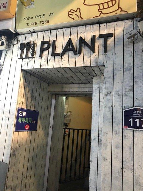 IMG 6009 Discover Secret Vegan Delights in Seoul, South Korea
